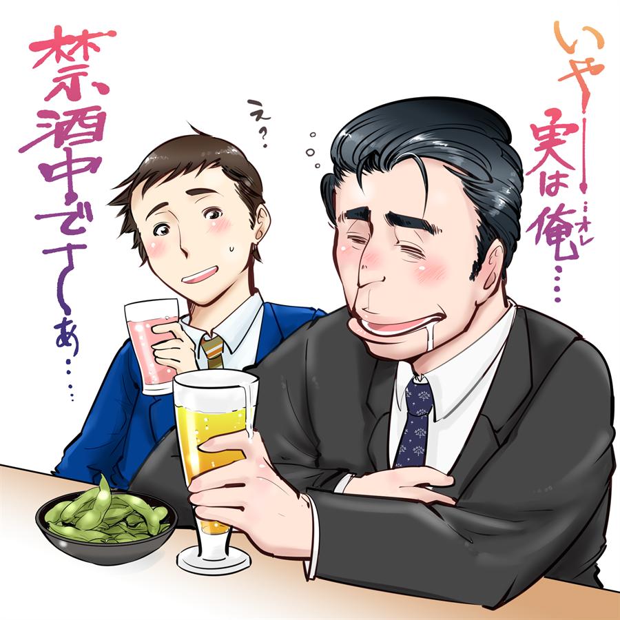 禁酒中なのに飲んでしまった男性。枝豆とビール