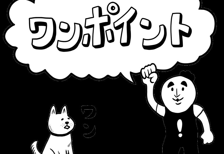 ワンポイント、シンボル、犬