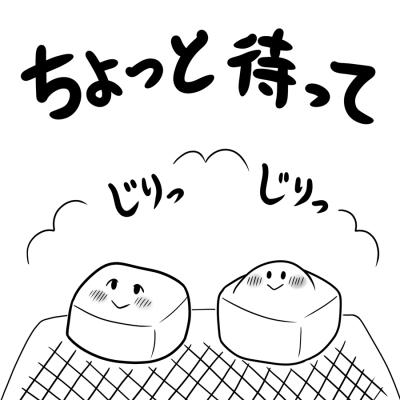 生活、食べ物、餅